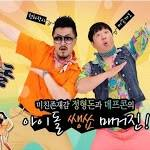 Weekly Idol Vietsub Profile Picture